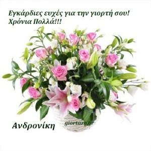Read more about the article Ανδρονίκη Χρόνια Πολλά!!!