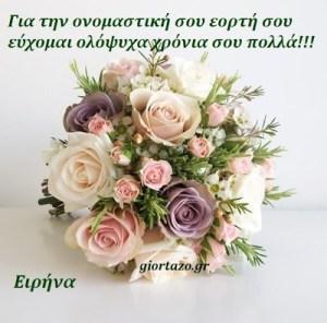 Ειρήνα Χρόνια Πολλά!!!.giortazo.gr