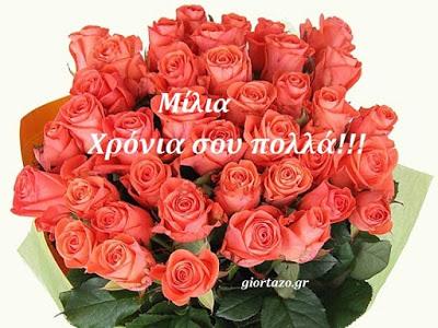 Μίλιος, Μίλια. Χρόνια Πολλά!!!…giortazo.gr