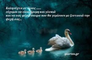 Καληνύχτα.. εικόνες με λόγια…..giortazo.gr