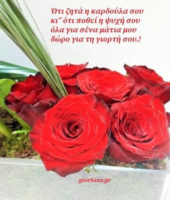 Ευχές αγάπης για τον σύντροφό σου…..giortazo.gr