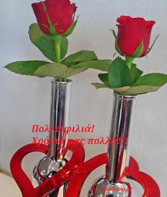 Επέτειος:Λουλούδια με ευχές……..giortazo.gr