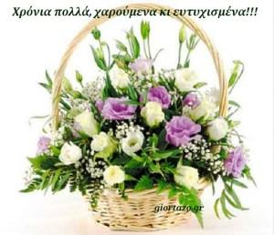 Ευχές γενεθλίων και ονομαστικών εορτών….giortazo.gr