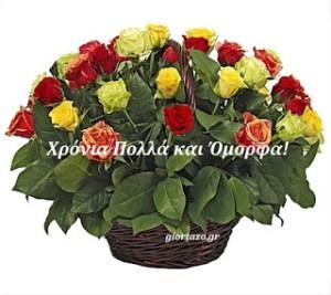 Δευτέρα 15 Μαΐου 2017.Σήμερα γιορταζουν οι Αχίλλιος, Αχιλλέας, Αχίλιος, Αχίλειος, Αχίλλειος Παχώμιος, Παχούμιος, Πάχος Καλή, Κάλη…..giortazo.gr
