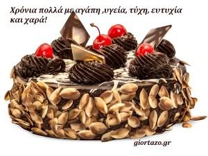 Τούρτες με ευχές για γιορτές και γενέθλια……giortazo.gr