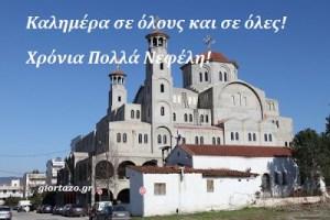 Read more about the article Της Αναλήψεως του Χριστού…Καλημέρα και Χρόνια Πολλά!