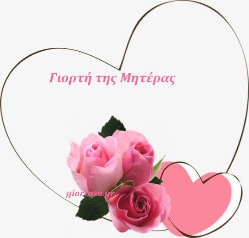 Ευχές για την γιορτή της Μητέρας-giortazo.gr