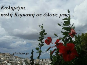 Read more about the article Καλημέρα! Καλή και Ευλογημένη Κυριακή σε όλους μας!