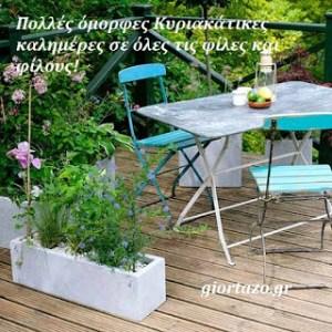 Καλημέρα και καλή Κυριακή ..giortazo.gr