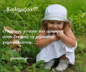 Εικόνες καλημέρας με λόγια…..giortazo.gr