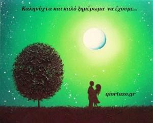 Καληνύχτα(εικόνες με λόγια)…..giortazo.gr