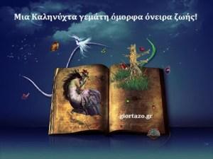 Καληνύχτα! (εικόνες με λόγια) ….giortazo.gr