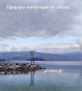 Kαλησπέρα….giortazo.gr