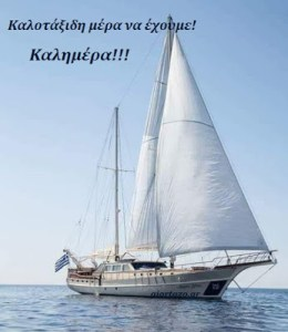 Read more about the article Ομορφες καλημέρες σε εικόνες…….giortazo.gr