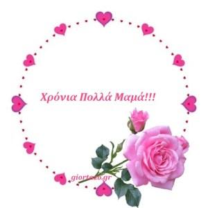 Read more about the article Γιορτή της Μητέρας. Χρόνια Πολλά Μαμά!!!(εικόνες)….giortazo.gr