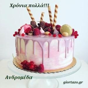 Read more about the article Ανδρομέδα Αντιόπη Αριστομένης Αρθούρος, Άγις Αίσωπος,Αμφιτρίτη   Χρόνια Πολλά!