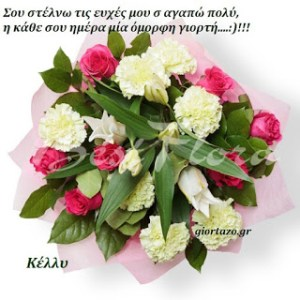 Read more about the article Κέλλυ Χρόνια Πολλά!……..giortazo.gr