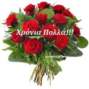 Πέμπτη 29 Ιουνίου 2017 .Σήμερα γιορταζουν οι:Πέτρος, Πετρής, Πετράς, Πετράκης, Πετρουλάς, Πετρίνος, Πέτρα, Πετρούλα, Πετρία, Πετρίνα Παύλος, Πώλ, Παυλίνα, Πωλίνα,,,giortazo.gr
