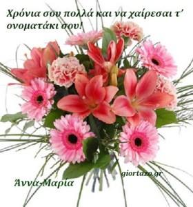 Read more about the article ΆνναΜαρία, Άννα-Μαρία Χρόνια πολλά!!!!……giortazo.gr,