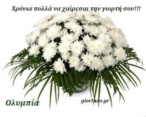Χρόνια Πολλά Ολυμπιάς, Ολυμπία, Ολυμπιάδα, Ολύμπω, Ολύμπη, Όλια, Ολυμπούλα …….giortazo.gr   11 Μαΐου -25 Ιουλίου 2017