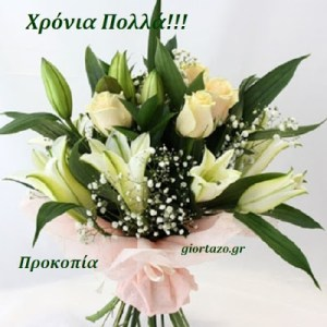 Read more about the article Προκοπία Χρόνια Πολλά!!!…..giortazo.gr