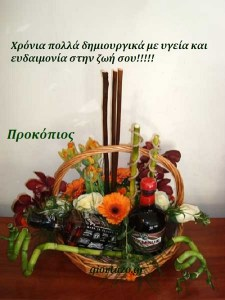 Read more about the article Προκόπιος Χρόνια Πολλά!!…..giortazo.gr