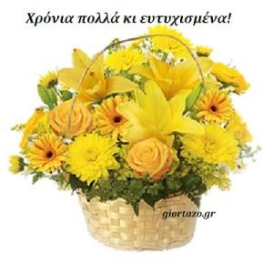 Χρόνια πολλά και ευτυχισμένα!……giortazo.gr