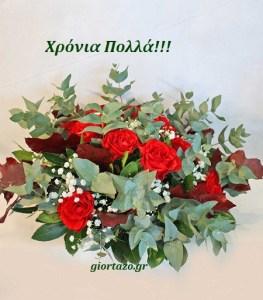 Read more about the article Ευχές Χρόνια Πολλά  με λουλούδια…….giortazo.gr