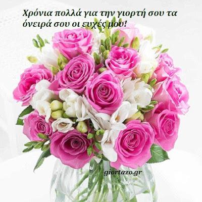 Εικόνες για γιορτή ονομαστική…giortazo.gr