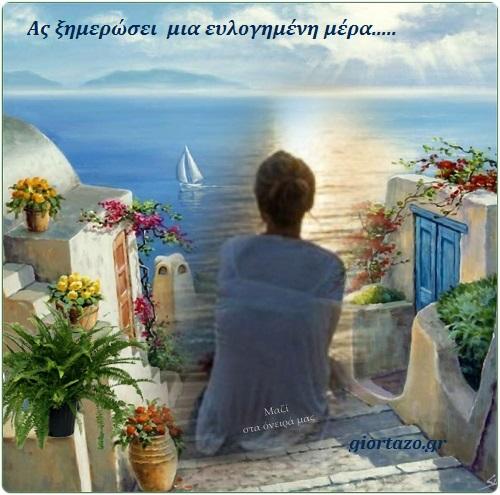 100+- Καλημέρες σε όμορφες εικόνες με λόγια giortazo καλημέρα λόγια σε εικόνες ευλογημένη μέρα