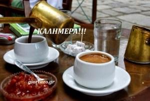 Καλημέρα με όμορφες εικόνες από το giortazo.gr