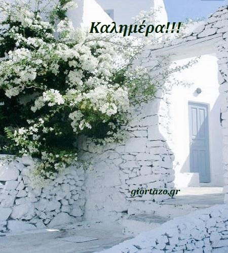 100+- Καλημέρες σε όμορφες εικόνες με λόγια giortazo καλημέρα λόγια σε εικόνες