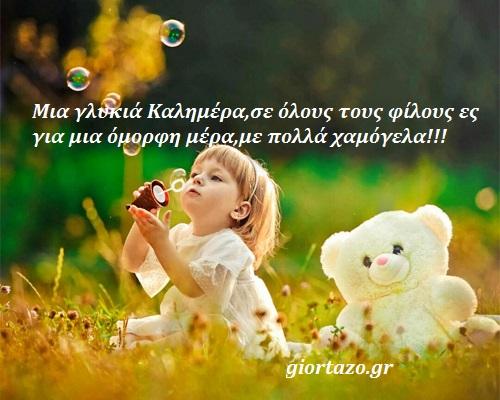 100+- Καλημέρες σε όμορφες εικόνες με λόγια giortazo καλημέρα λόγια σε εικόνες πολλά χαμόγελα