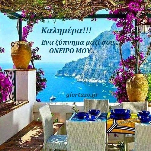 100+- Καλημέρες σε όμορφες εικόνες με λόγια giortazo καλημέρα λόγια σε εικόνες ΟΝΕΙΡΟ ΜΟΥ