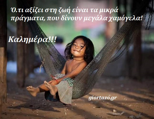 100+- Καλημέρες σε όμορφες εικόνες με λόγια giortazo καλημέρα λόγια σε εικόνες Ότι αξίζει στη ζωή