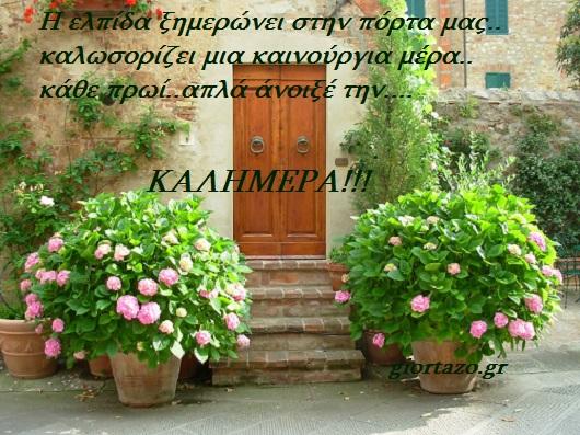 100+- Καλημέρες σε όμορφες εικόνες με λόγια giortazo καλημέρα λόγια σε εικόνες Η ελπίδα ξημερώνει στην πόρτα μας