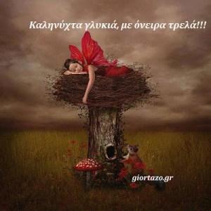 Καληνύχτα γλυκιά, με όνειρα τρελά…….giortazo.gr