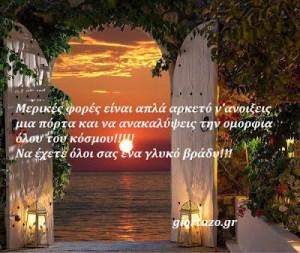 Μερικές φορές είναι απλά αρκετό ν'ανοιξεις μια πόρτα και να ανακαλύψεις την ομορφια όλου του κόσμου!!!!!Να έχετε όλοι σας ένα γλυκό βράδυ!!!  giortazo.gr