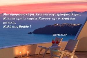 Μια όμορφη σκέψη..🌺 🌹Ένα υπέροχο ηλιοβασίλεμα.. Και μια ωραία παρέα..🌷 💕Κάνουν την στιγμή μας μαγική.. Καλό σας βράδυ!.🌸