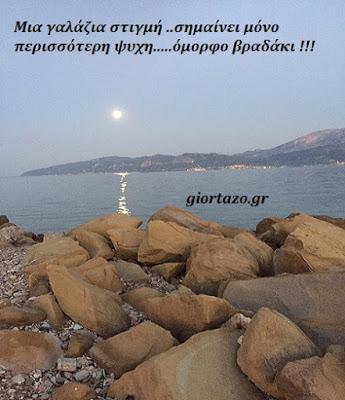 Μια γαλάζια στιγμή ..σημαίνει μόνο περισσότερη ψυχη..!!🌛🌟🌔🌙🌕🌟όμορφο βραδάκι 🌕✨🌜…..giortazo.gr