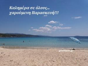 Read more about the article Χαρούμενη Παρασκευή..Καλημέρα!