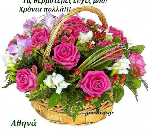 🌷🌷🌷 Αθηνά Χρόνια Πολλά….giortazo.gr