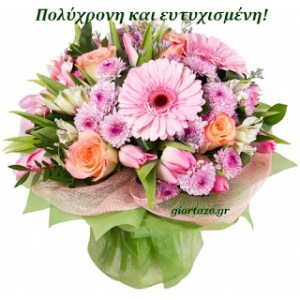 Read more about the article Πολύχρονος/η και ευτυχισμένος/η.Ευχές για χρόνια πολλά……giortazo.gr