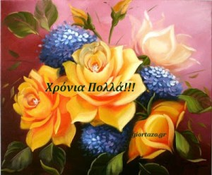 18 Αυγούστου.😘🌸💐🌷🌸Σήμερα γιορτάζουν οι:Αρσένιος, Αρσένης, Αρσενία, Αρσίνα, Αρσινόη * Λαύρος, Λαύρης, Λάουρος, Λαύρα, Λάουρα Φλώρος, Φλώρης, Φλώρα, Φλωρή, Φλωρίτσα……giortazo.gr