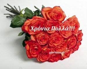 Read more about the article 🌹🌹🌹Χρόνια Πολλά Γεράσιμος, Μάκης, Μικές, Μίκης, Γερασιμούλα …..giortazo.gr