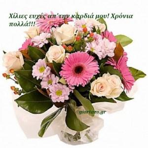 🌹🌹🐾🌸🌿🌹🌹Ευχές  σε   λουλούδια …….giortazo.gr