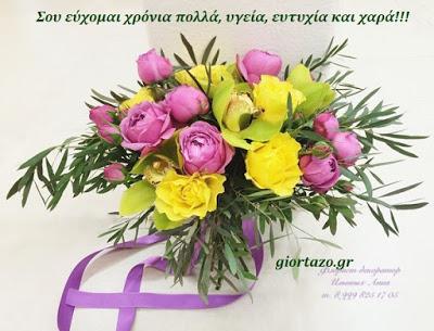 Read more about the article Ευχές για γιορτές και γενέθλια(φωτο)