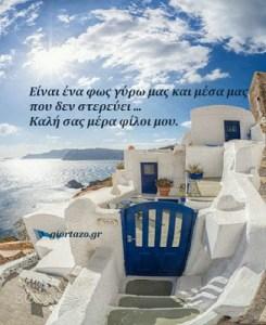 Read more about the article Είναι ένα φως γύρω μας και μέσα μας που δεν στερεύει … Καλή σας μέρα φίλοι μου….giortazo.gr