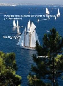 Ο κόσμος είναι αδέρφια μου αγάπη κι ομορφιά. ( Ν. Βρεττάκος ) καλημέρα!…giortazo.gr