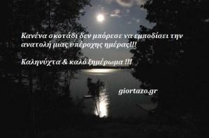 Κανένα σκοτάδι δεν μπόρεσε να εμποδίσει την ανατολή μιας υπέροχης ημέρας!!! Καληνύχτα & καλό ξημέρωμα!!…..giortazo.gr